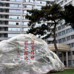 Beijing Institute of Technology Yanan Spirit Rock