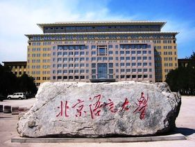 Beijing Language and Culture University Building 1