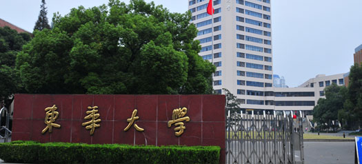 Donghua University West Yan`an Road Campus