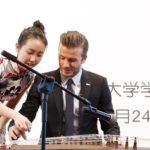 Peking University David Beckham