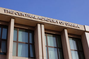 The Central Academy of Drama Building