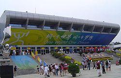 beihang university sports