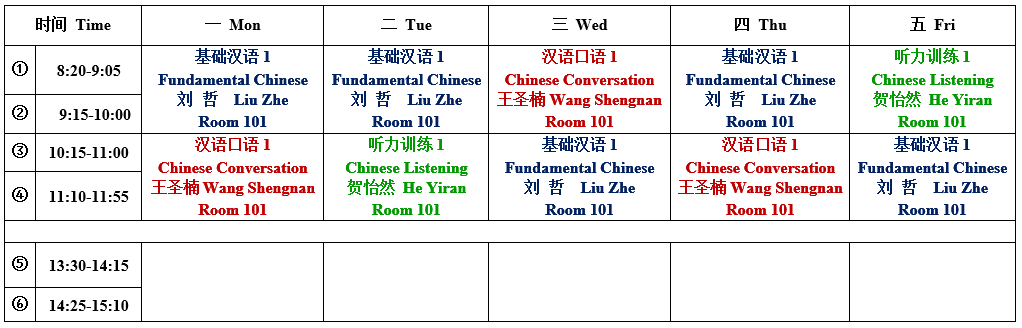 sample_schedule_chinese_bit 1