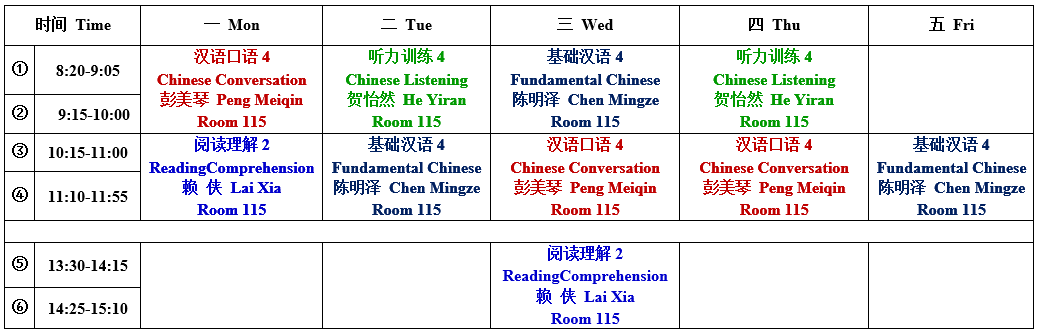 sample_schedule_chinese_bit_2