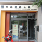 DUFE OFF-CAMPUS ACCOMMODTION ZHONGCHEN ENTRANCE