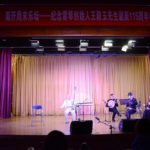 Nankai University Cultural Weekend