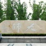 East China Normal University Stone Inscription of Dashi Minhang Campus