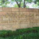 SHNU Guo Jiao accommodation