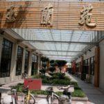 SHNU Fengxian Leisure Square