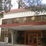 SHNU Wai Bin Lou accommodation lobby 1