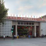SHNU Gate