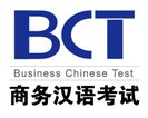 Business Chinese Test
