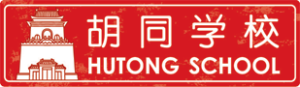 study chinese at hutong school