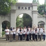 Soochow University Gate International Students