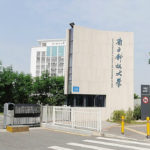 South University of Science and Technology of China (SUSTC) building