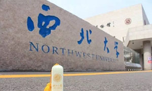 Northwest University China
