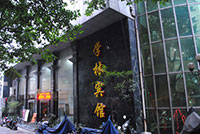 Chongqing University Accommodation Xuelin Hotel