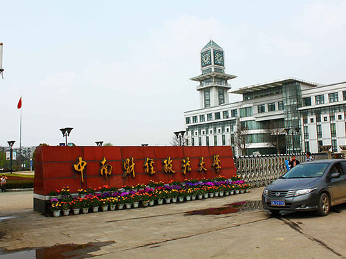 Zhongnan University of Economics and Law Campus