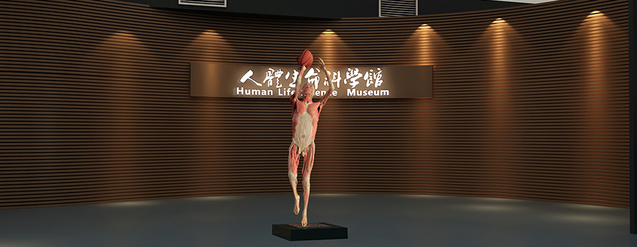 Human Life Science Hall