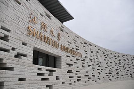 STU Main Gate