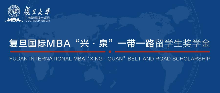 Xing Quan Belt and Road Scholarship