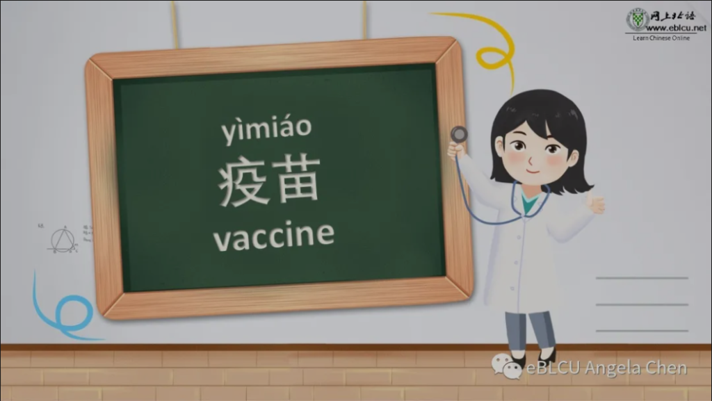 How To Say Vaccine 疫苗 (Yìmiáo) In Chinese