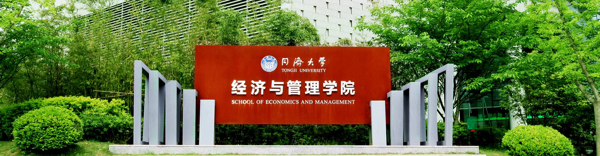 Master of Global Management Program at Tongji